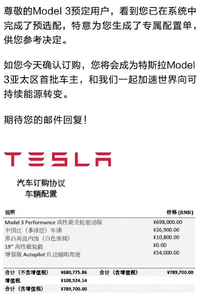 Tesla-Pricing-and-release-date-Model-3-in-China-Top-5-EV-news-Week-47-2018